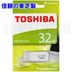 即決 安心な東芝製 USBメモリー 32GB パッケージ USB2.0