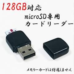 即決〇 マイクロSDXC128GBまで対応 コンパクなmicroSD用USBカードリーダー