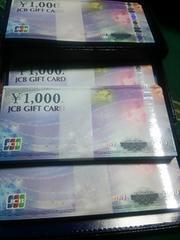 各種モバペイ他JCBギフト券17000円分