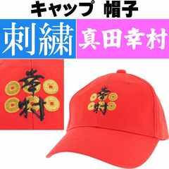 キャップ 帽子 刺繍 真田幸村 ms157