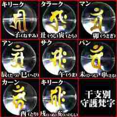 10mm/オニキス&梵字水晶数珠ブレスレット/タラーク丑寅