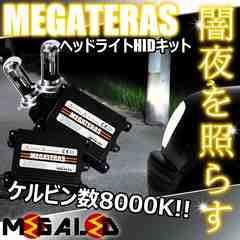 Mオク】ミライースLA300S/310S系/ヘッドライトHIDキット/H4HiLow/8000K
