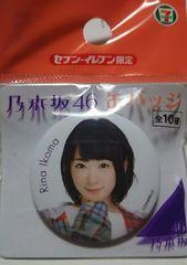 ◆セブンイレブン限定◆乃木坂46 缶バッジ 生駒里奈