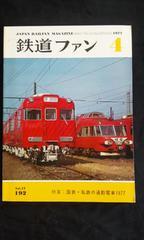 月刊鉄道ファン1977年4月号