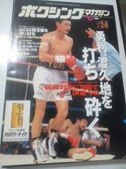 ボクシングマガジン 10   因縁対決… ポスター付 No.345