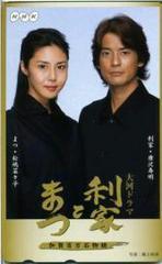 松嶋菜々子&唐沢寿明テレカNHK大河ドラマ利家とまつ(台紙付)