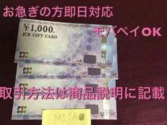 土日もOK 即日対応 JCBギフトカード 4000円分