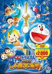 ■即決DVD新品■映画ドラえもん のび太の人魚大海戦