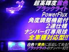 1個#☆T10紫ブラックライト角度調整LEDナンバー灯 セルシオ クラウン アリスト マークX