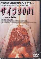 新品DVD【サイコ2001】ミステリースリラー 送料込