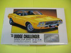 アリイ 1/24 オーナーズ24 No.12 ダッジチャレンジャー(1973年) 新品