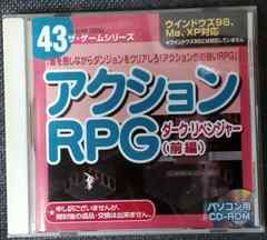 PCゲームダークリベンジャー!