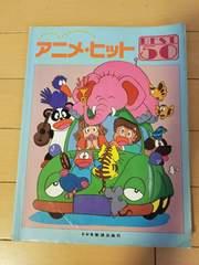 中古:ピアノ楽譜アニメヒットBEST50