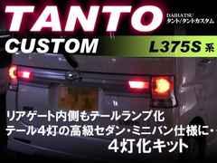 補修用バルブ タントカスタム L375S/L385S TANTO CUSTOM テ