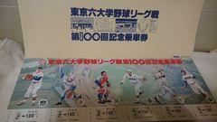 未使用 当時モノ 東京六大学野球100回記念乗車券 大判サイズ 54年