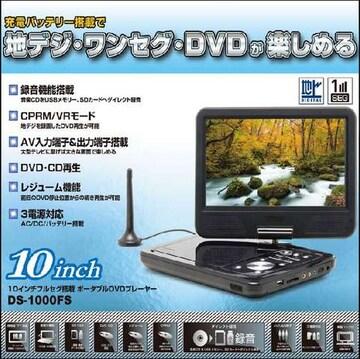 ●10インチ・フルセグ搭載・ポータブルDVDプレーヤー(DS-1000FS)