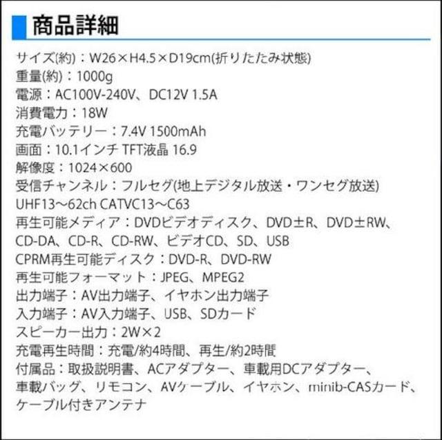 ●10インチ・フルセグ搭載・ポータブルDVDプレーヤー(DS-1000FS) < 自動車/バイク