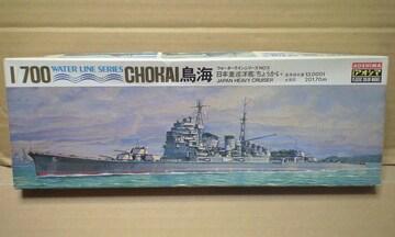 1/700 アオシマ 日本海軍 重巡洋艦 鳥海(旧版・連合艦隊イラスト付)