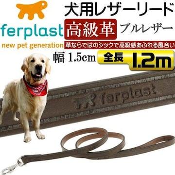 犬用本格ブルレザーリード VIP 幅1.5cm長120cm Fa154
