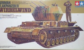 1/35 タミヤ ドイツ �W号対空戦車 ヴィルベルヴィント