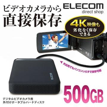 ★ELECOM デジタルビデオカメラ向け 外付けHDD 500G