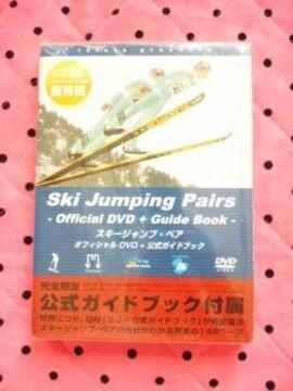 スキージャンプ・ペア オフィシャルDVD+公式ガイドブック付