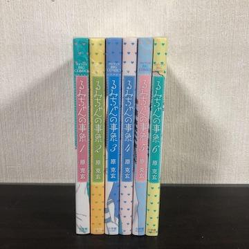 るみちゃんの事象 1-6巻セット ※非全巻※