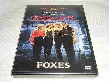 ジョディ・フォスター[フォクシー・レディ]新品未開封DVD切手可