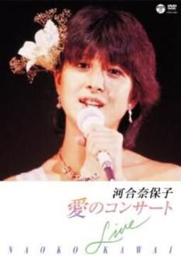 愛のコンサート(DVD)河合奈保子
