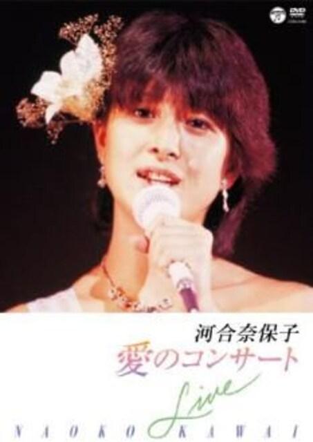 愛のコンサート(DVD)河合奈保子  < タレントグッズの