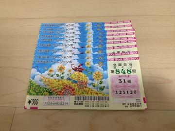 ☆宝くじ サマージャンボ ハズレ券9枚☆