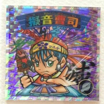 ☆ビックリマン2000 第7弾  P1  天使  擬音曹司