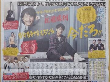 '19.10.26SexyZone佐藤勝利 日刊スポーツ連載記事サタデージャニーズ