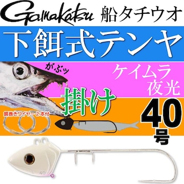 船タチウオテンヤ 掛けアワセ40号 下餌式 ケイムラ夜光 Ks263