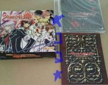 ヴァンパイア騎士 ドラマCDセット(DS限定版CD LaLa CD) 新品 他