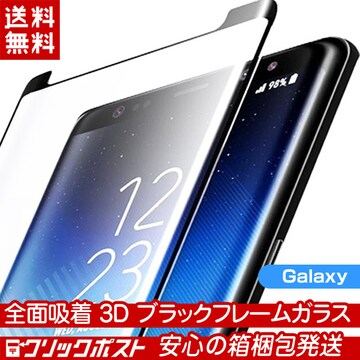 3D 全面吸着ガラスフィルム Galaxy Noteシリーズ