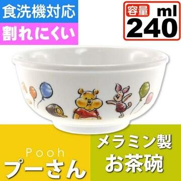 くまのプーさん メラミン製お茶碗 240ml M320 Sk066