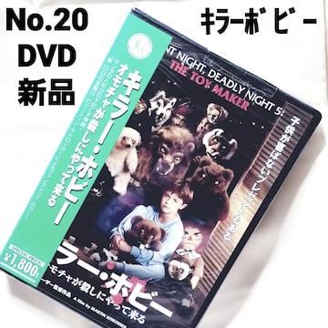 No.20【キラーホビー】【DVD 新品 ゆうパケット送料 ¥180】