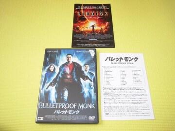 DVD★即決★バレットモンク★190分★国内正規品