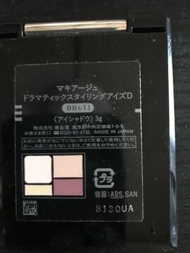マキアージュ ドラマティックスタイリングアイズD BR613