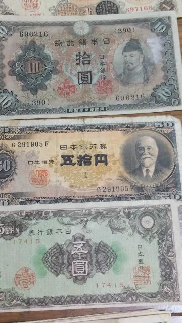 日本近代紙幣17種43枚高橋50円あり < ホビーの