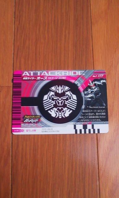 ガンバライドオーズ<サゴーゾコンボ>¥30スタ < トレーディングカードの