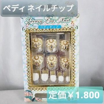 ★定価¥1.800★ペディネイルチップ★24枚入り★訳アリ★