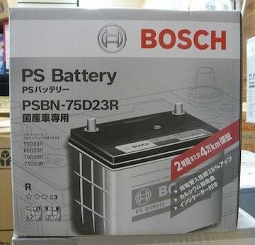 国産車用ボッシュPSバッテリー PSBN-75D23R