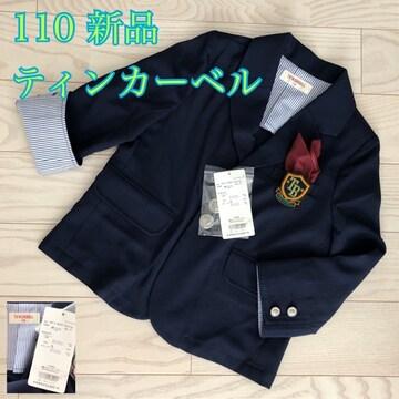 ティンカーベル 男の子 スーツ ジャケット 春夏 新品 110 紺