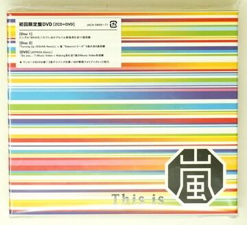 This is 嵐 【初回限定盤DVD】2CD+DVD 新品 未開封