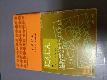 文庫本 にんじん 昭和48年発行 講談社文庫