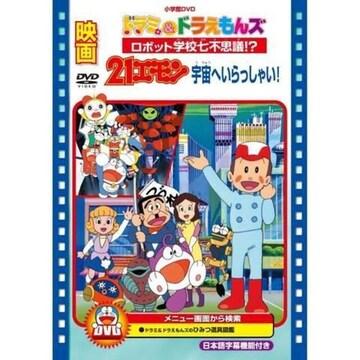 DVD新品 映画 21エモン 宇宙へいらっしゃい!