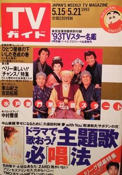 東山紀之/吉田拓郎…【週刊TVガイド】1993年 通巻1583号