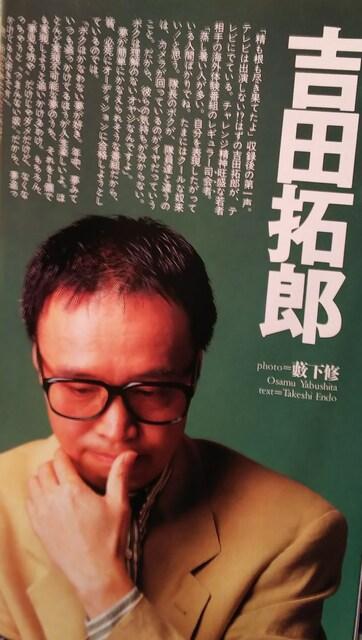 東山紀之/吉田拓郎…【週刊TVガイド】1993年 通巻1583号 < タレントグッズの